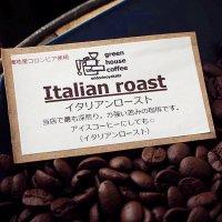 イタリアン(dark roast) アイスにも◎