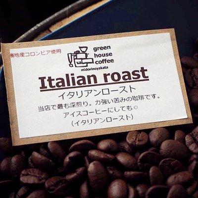 画像1: イタリアン(dark roast) アイスにも◎
