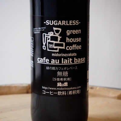 画像1: ***在庫有り***オリジナル カフェオレベース(無糖ver)600ml瓶入り