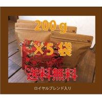 当店の売れ筋コーヒーの5種類ロイヤルブレンド入り(200g×5)飲み比べセットA