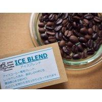 ■アイスコーヒー専用 アイスブレンド/ICE BLEND