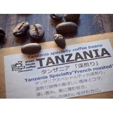 他の写真1: ***入荷***タンザニア・フレンチロースト/TANZANIA FRENCH