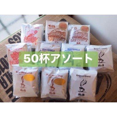 画像1: 送料無料!■ドリップパックアソート50杯セット (お得)