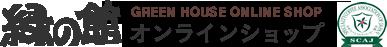 珈琲豆販売|自家焙煎珈琲・コーヒー通販のお店『緑の館』